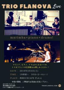 2017/3/3(土) 西国分寺CAFE FLAっと