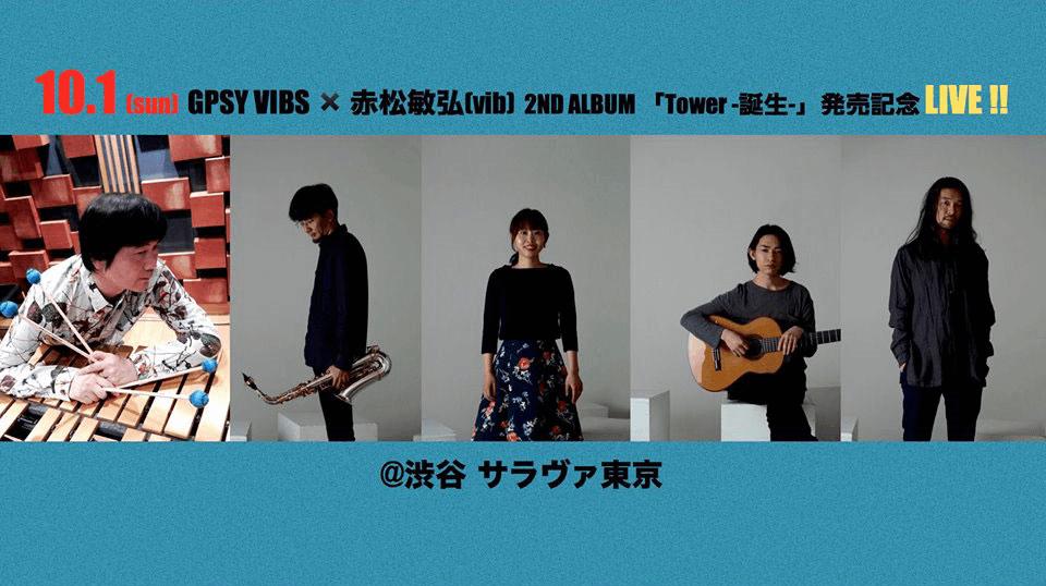 2017/10/1(日)GPSY VIBS@渋谷 サラヴァ東京