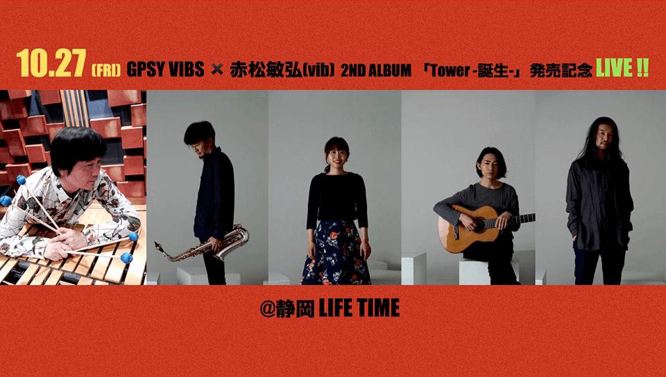 2017/10/27(金)GPSY VIBS@静岡 GARDEN CAFE LIFE TIME
