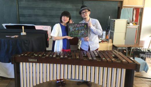 音楽室コンサート&マリンバ&ドラム体験!