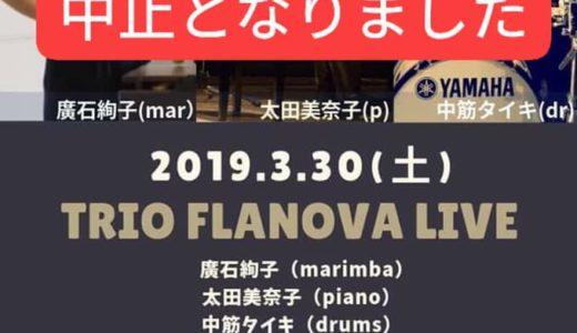 【ライブ中止のお知らせ】2019.3.30(sat.)@吉祥寺 音吉!MEG TRIO FLANOVA LIVEは中止となりました。