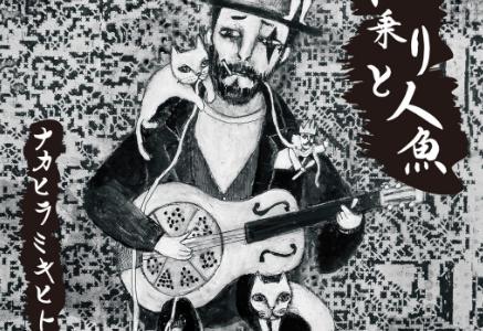 ナカヒラミキヒト ニューアルバム「船乗りと人魚」がリリース!