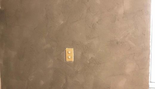 グレーの漆喰で壁を塗ってみた~必要な物まとめ~