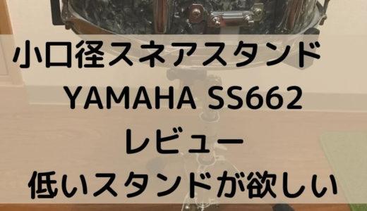 小口径スネアスタンド YAMAHA ( ヤマハ )  SS662レビュー 低いスタンドが欲しい